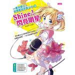 一畫就愛上!超簡單超萌美少女10(Shine!閃亮明星)