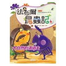 法布爾昆蟲記4 大自然的清道夫