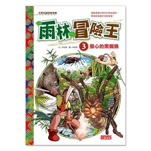 雨林冒險王3:狠心的黑蜘蛛