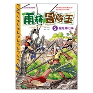 雨林冒險王5:魔鬼鐮刀手