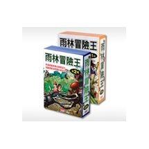 雨林冒險王系列(1~10集)