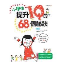 小學生提升IQ的68個秘訣