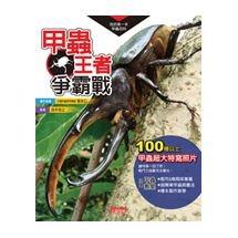 甲蟲王者爭霸戰