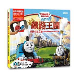 湯瑪士小火車鐵路王國尋找皇冠之旅:3D擴增實境APP互動電影書