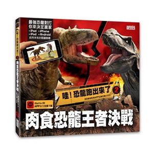 哇!恐龍跑出來了(2)肉食恐龍王者決戰:3D擴增實境APP互動恐龍小百科