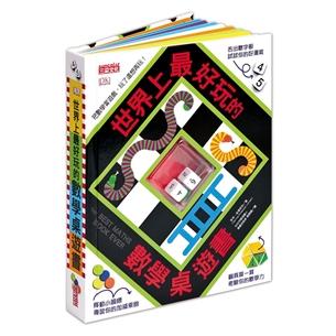 世界上最好玩的數學桌遊書