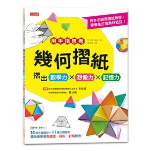 用手指思考!幾何摺紙摺出數學力╳想像力╳記憶力