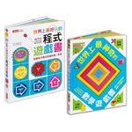 世界上最好玩的立體遊戲書套書:學程式+解數學,玩上癮讀一百次!