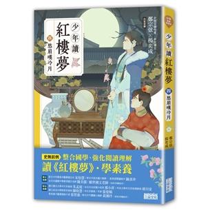少年讀紅樓夢(四)愁眉嘆冷月