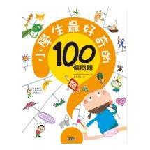 小學生最好奇的100個問題