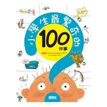 小學生最驚奇的100件事
