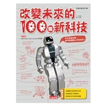 改變未來的100個新科技