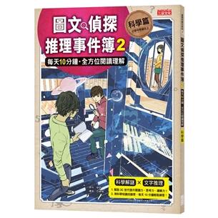 圖文偵探推理事件簿2【科學篇】:每天10分鐘‧全方位閱讀理解
