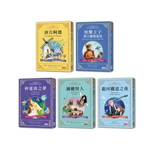 西方經典童話套書(世界不朽文學套組,共5冊)
