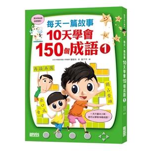 每天一篇故事,10天學會150個成語(1)
