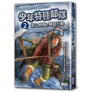 少年特種部隊2:雪山絕壁的捕鼠行動