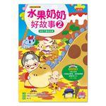水果奶奶好故事2:奶奶不會收玩具(附50分鐘精彩水果冰淇淋影片DVD)