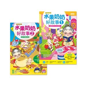 水果奶奶好故事(1-2集)【附50分鐘精彩水果冰淇淋影片DVD】