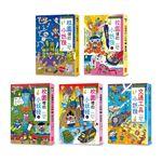 小妖怪系列套書【第二輯】:校園1~4集、交通工具(共5冊)