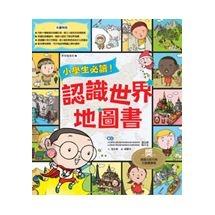 小學生必讀!認識世界地圖書