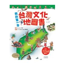 我的第一本台灣文化地圖書