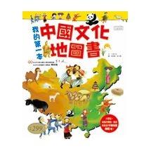 我的第一本中國文化地圖書