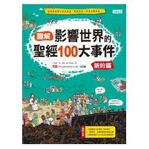 圖解影響世界的聖經100大事件:新約篇