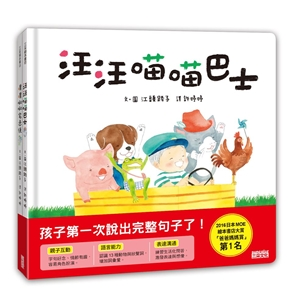 語言發展共讀繪本套書:汪汪喵喵巴士+噗噗啾啾宅急便