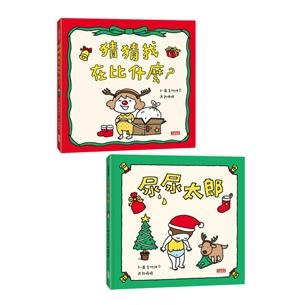 吉竹伸介聖誕限量套組(猜猜我在比什麼+尿尿太郎)