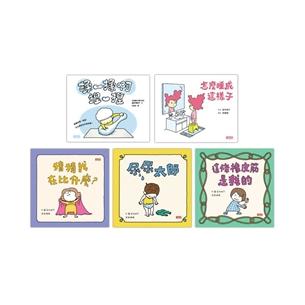 吉竹伸介學齡前幼兒套組【共5冊】(怎麼睡成這樣子、揉一揉啊捏一捏、尿尿太郎、這條橡皮筋是我的、猜猜我在比什麼?)