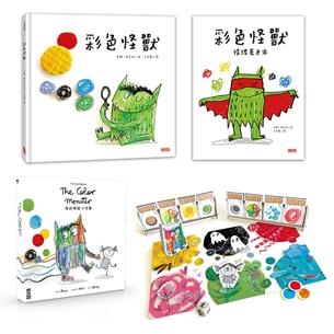 彩色怪獸限量禮物組:《彩色怪獸繪本+情緒著色本》+《我的情緒小怪獸 桌遊》