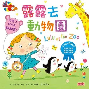 露露去動物園