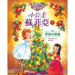 小公主蘇菲亞9:聖誕小精靈