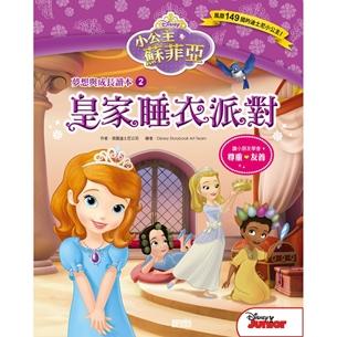 小公主蘇菲亞夢想與成長讀本2:皇家睡衣派對