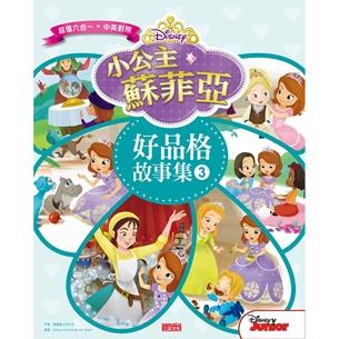 小公主蘇菲亞好品格故事集 3(中英雙語對照)