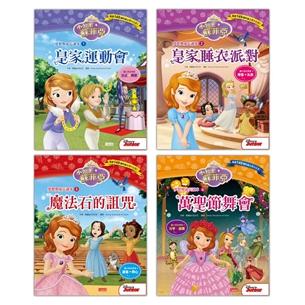 小公主蘇菲亞夢想與成長讀本套書(1~4冊)