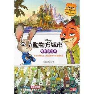 動物方城市電影設定集:迪士尼史上最歡樂城市的幕後祕辛(超值收錄24種益智遊戲+5款精美明信片)