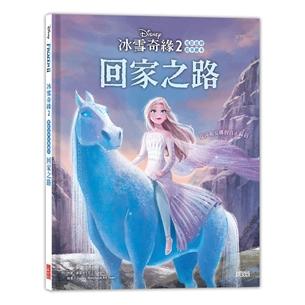 冰雪奇緣(2)電影延伸故事繪本:回家之路