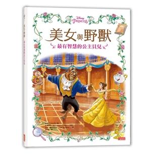 美女與野獸:最有智慧的公主貝兒【精】