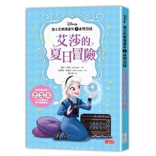 迪士尼樂讀童年(1)冰雪奇緣:艾莎的夏日冒險