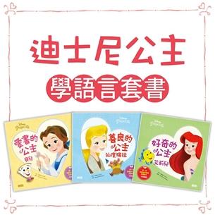迪士尼公主學語言‧互動繪本套組(全三冊)
