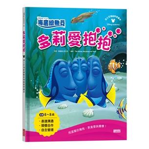 多莉愛抱抱:迪士尼海底總動員情緒教育繪本