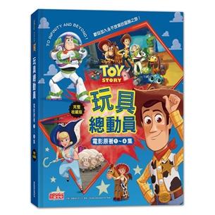 玩具總動員電影原著繪本1~4集【完整收藏版】