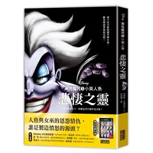 黑色魔咒(3)小美人魚:悲悽之靈