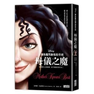 黑色魔咒(5)魔髮奇緣:母儀之魔