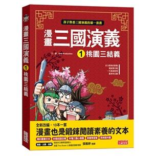 漫畫三國演義1:桃園三結義