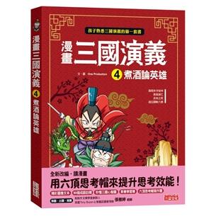 漫畫三國演義4:煮酒論英雄