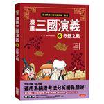 漫畫三國演義6:赤壁之戰