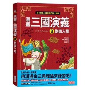 漫畫三國演義8:劉備入蜀