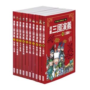 漫畫三國演義套書(1~10冊)